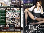 Tomoda Ayaka in Super Legs Pantyhose Queen 5 Tomoda Aya Noka